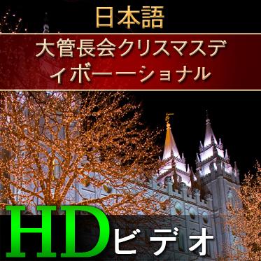 大管長会クリスマスディボーショナル | HD | JAPANESE