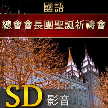 總會會長團聖誕祈禱會 | SD | MANDARIN