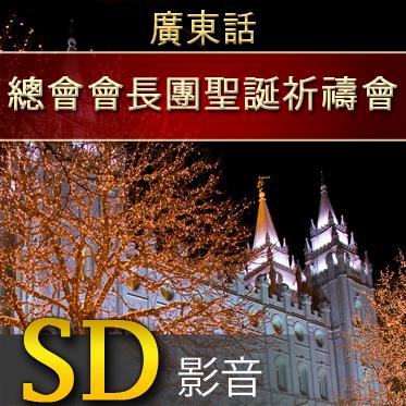 總會會長團聖誕祈禱會 | SD | CANTONESE