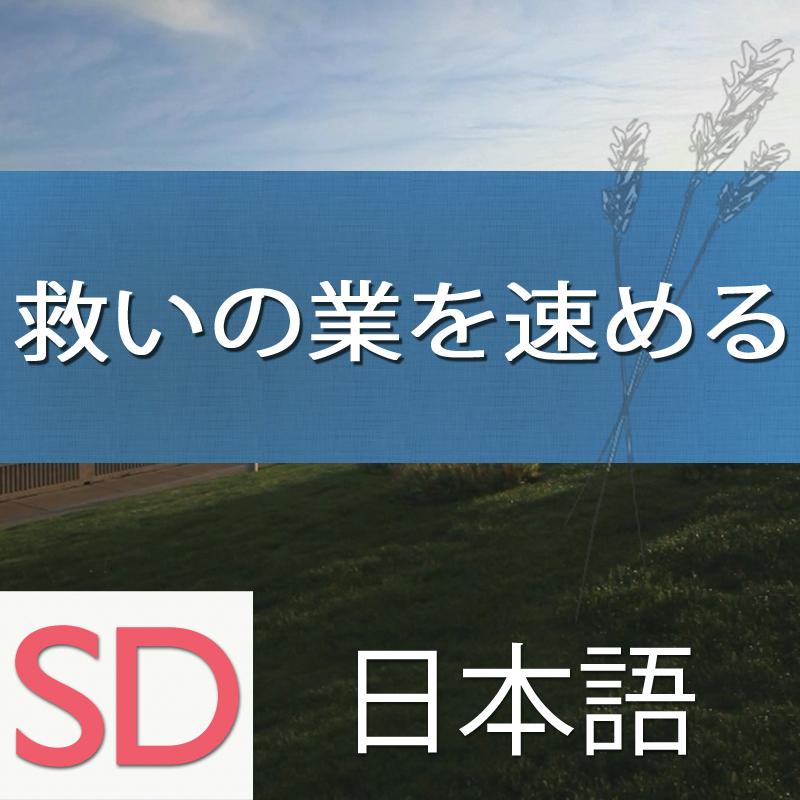救いの業を速める | SD | JAPANESE