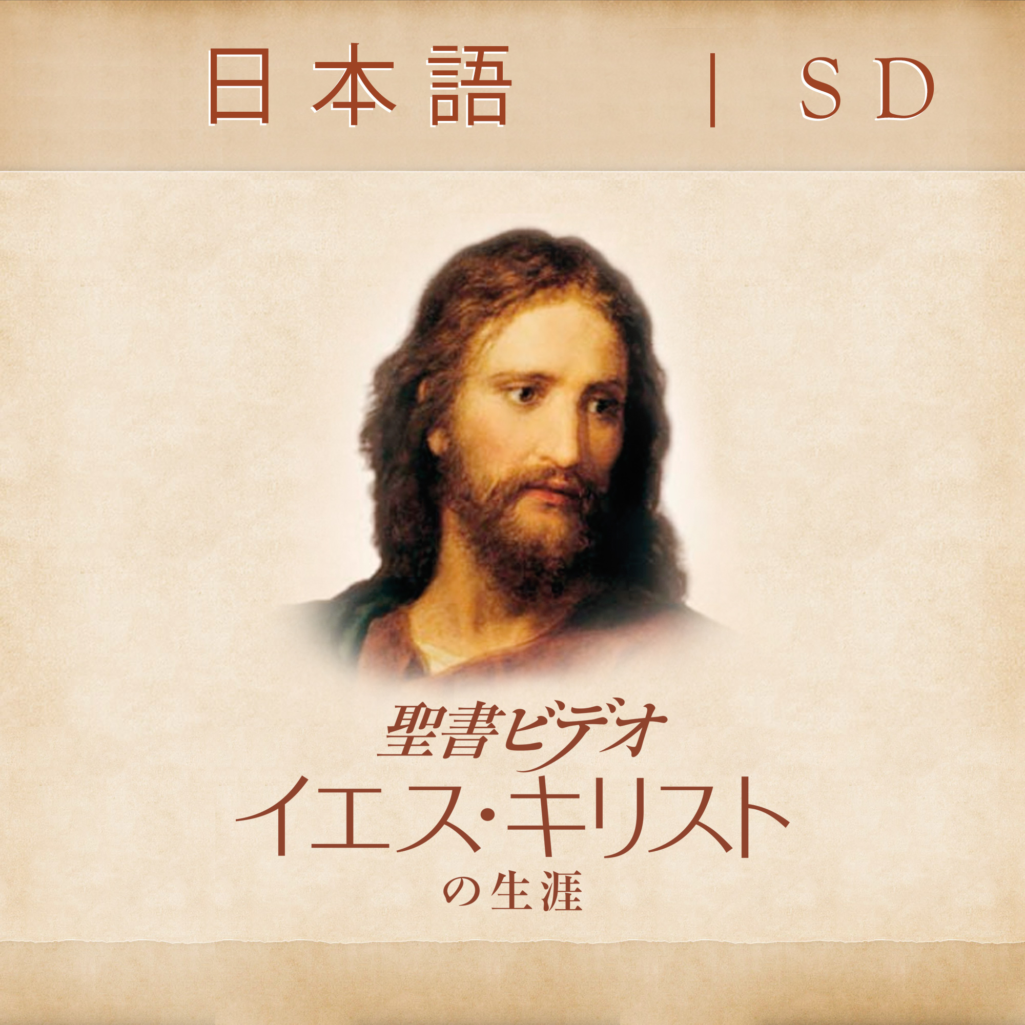 The Life of Jesus Christ—Bible Videos | SD | JAPANESE