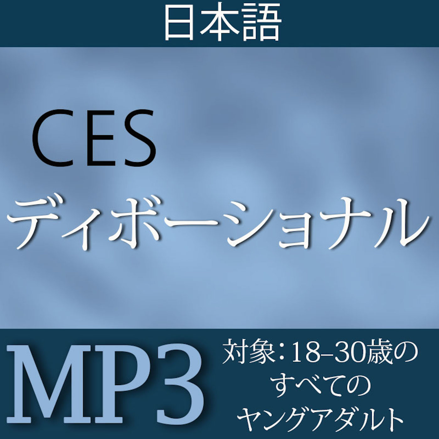 Worldwide Devotional For Young Adults | MP3 | JAPANESE