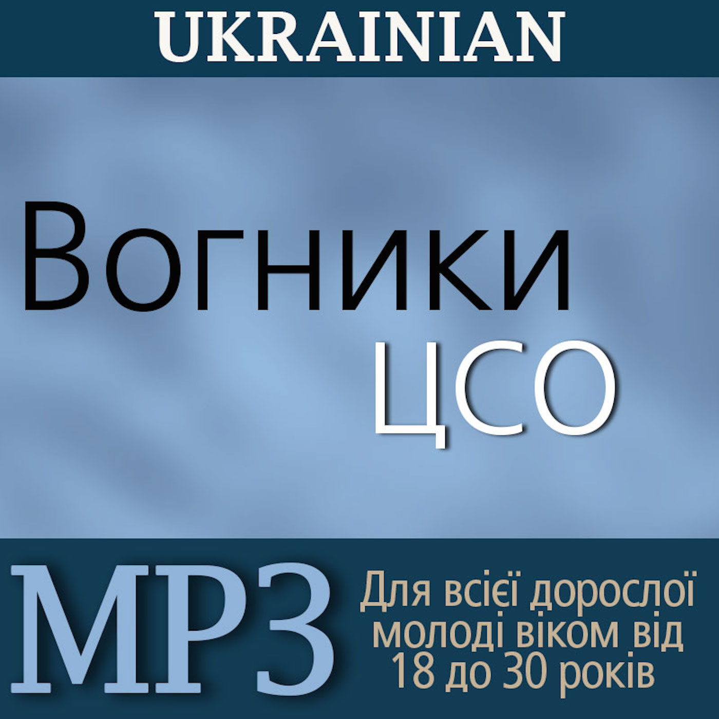 Worldwide Devotional For Young Adults | MP3 | UKRAINIAN
