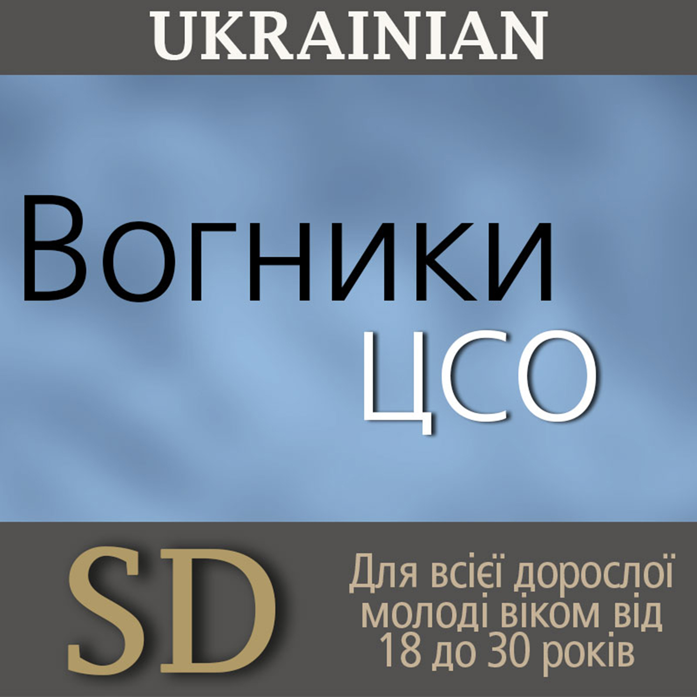 Worldwide Devotional For Young Adults | SD | UKRAINIAN